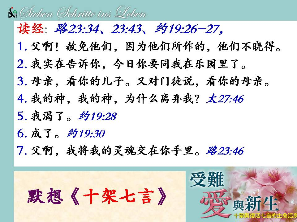 20130329_与主同度复活周| 方牧知恩小站